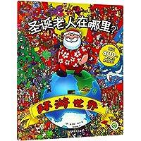 圣诞老人在哪里-环游世界