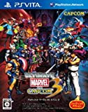 Ultimate Marvel vs. Capcom 3 (japan import)