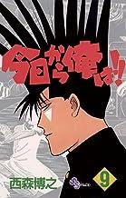表紙: 今日から俺は!!(9) (少年サンデーコミックス)   西森博之