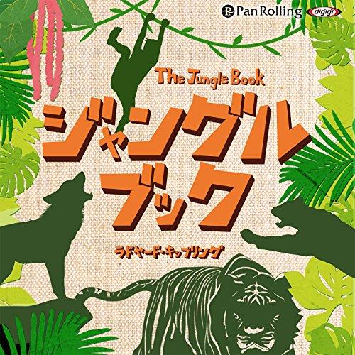 ジャングルブック | ラドヤード・キップリング