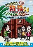 東野・岡村の旅猿14 プライベートでごめんなさい… 長崎・五島列島でインスタ映えの旅...[DVD]