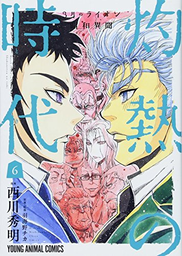 3月のライオン昭和異聞 灼熱の時代 6 (ヤングアニマルコミックス)