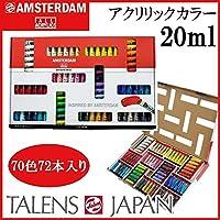 アムステルダム アクリリックカラー 20ml 70色72本入セット 404200