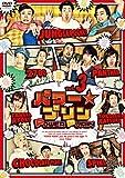 パワー☆プリン DVD vol.3[DVD]