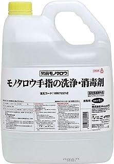 手指の洗浄・消毒剤 5L