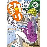 おひ釣りさま 2 (少年チャンピオンコミックス・タップ!)