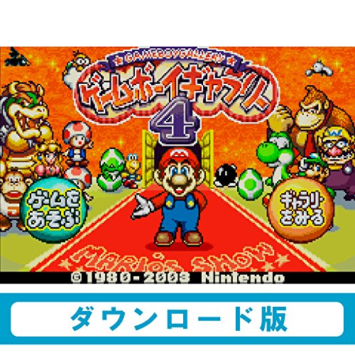 ゲームボーイギャラリー4 [Wii Uで遊べる ゲームボーイアドバンスソフト] [オンラインコード]