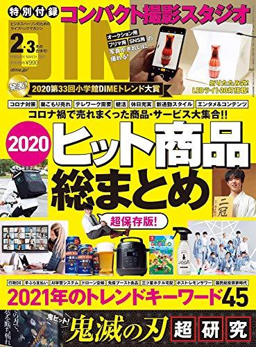 DIME(ダイム) 2021年 2・3月合併号 [雑誌]