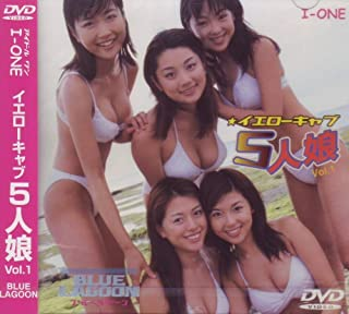 イエローキャブ5人娘 Vol.1 「Blue Lagoon」 [DVD]