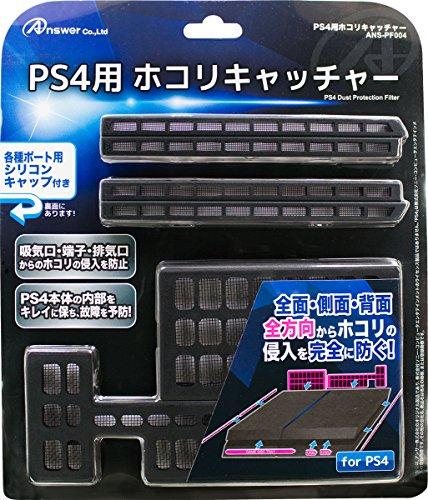 PS4用 ホコリキャッチャー