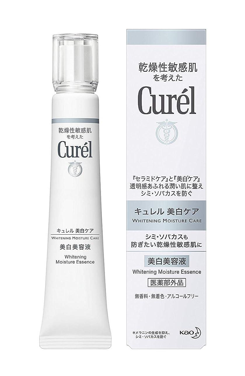 シルエット余剰匹敵します【花王】キュレル 美白美容液 (30g) ×10個セット