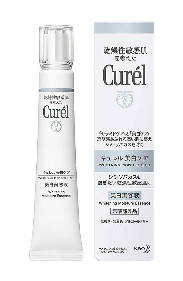 【花王】キュレル 美白美容液 (30g) ×10個セット