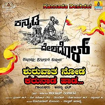 """Shuruvaythu Noda Karunada Haada (From """"Kannada Deshadol"""") - Single"""