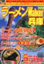 ラーメンウォーカームック  ラーメンウォーカー兵庫 2011  61803‐20