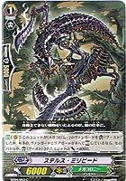 カードファイト!! ヴァンガード 【ステルス・ミリピード】 BT04-063-C ≪虚影神蝕≫