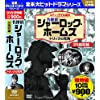 名探偵 シャーロック・ホームズ トリックの死角 DVD10枚組 GPC-007