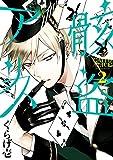骸盗アリス: 2 (ZERO-SUMコミックス)