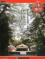 日本の神社 56号 (土佐神社) [分冊百科]