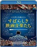 すばらしき映画音楽たち [Blu-ray] image