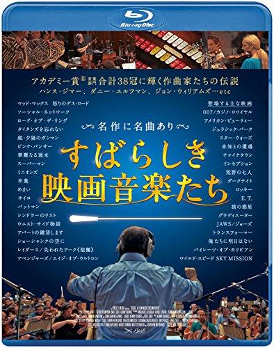 すばらしき映画音楽たち [Blu-ray]