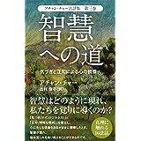智慧への道 (アチャン・チャー法話集 第三巻)