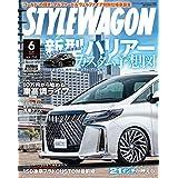 STYLE WAGON ( スタイル ワゴン )  2020年 6月号
