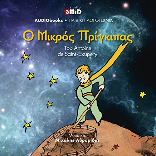 O Mikros Prigipas                   By:                                                                                                                                 Antoine de Saint-Exupéry                               Narrated by:                                                                                                                                 Leonidas Kakouris,                                                                                        Maria Mamouri,                                                                                        Thanasis Tsodoulos,                   and others                 Length: 2 hrs and 28 mins     1 rating     Overall 5.0