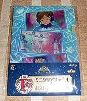 KING OF PRISM ミニクリアファイル&ポストカードセット