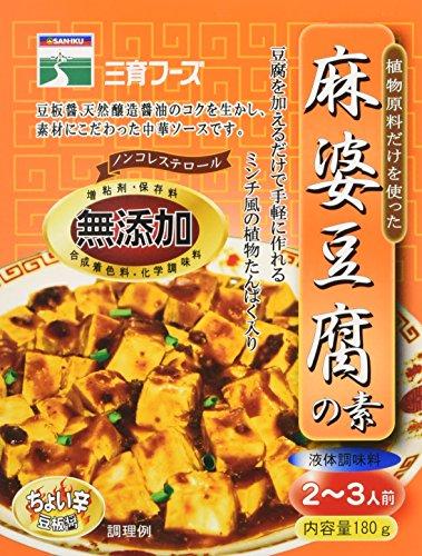 三育フーズ 麻婆豆腐の素 180g×5個