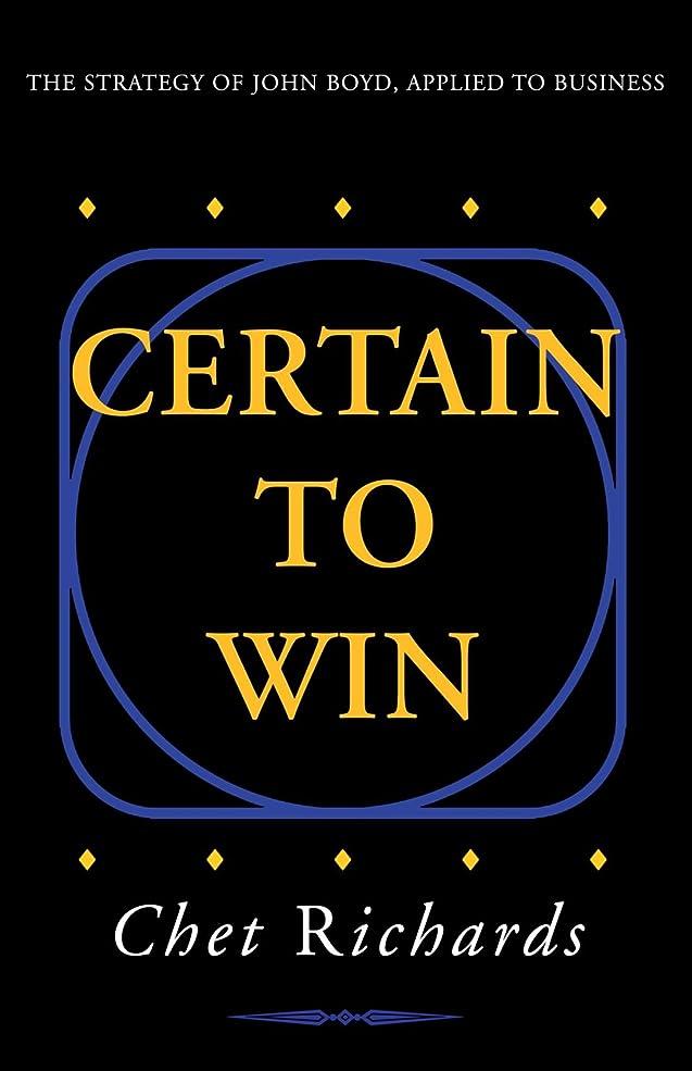 外国人ショルダー相互接続Certain To Win: The Strategy Of John Boyd, Applied To Business