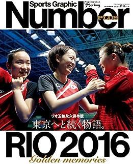 Number PLUS リオ五輪永久保存版 東京へと続く物語。 (Sports Graphic Number PLUS(スポーツ・グラフィック ナンバー プラス))