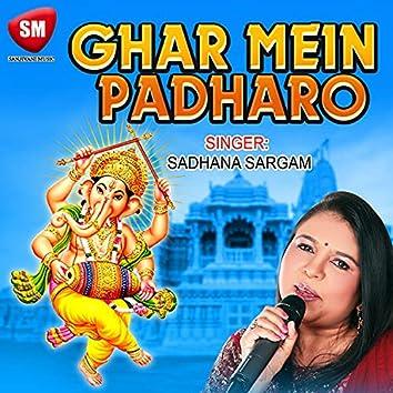 Ghar Mein Padharo Gajananji (Ganesh Bhajan)