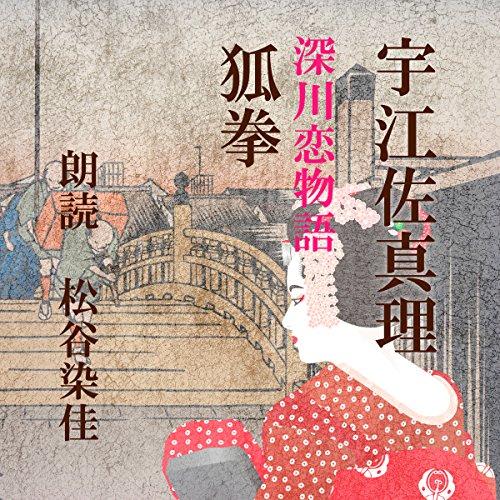 『狐拳 (深川恋物語より)』のカバーアート