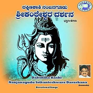 Dakshina Kashi Nanjanagudu Srikanteshwara Darashana