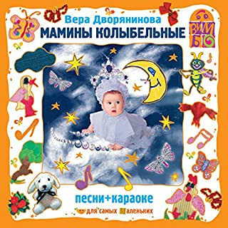 Lullaby Songs and Tunes [Russian Edition] cover art