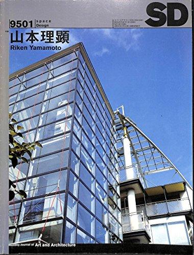 SD スペースデザイン 1995年 1月号 [特集]山本理顕