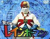 愛の戦士レインボーマン M作戦編[DVD]