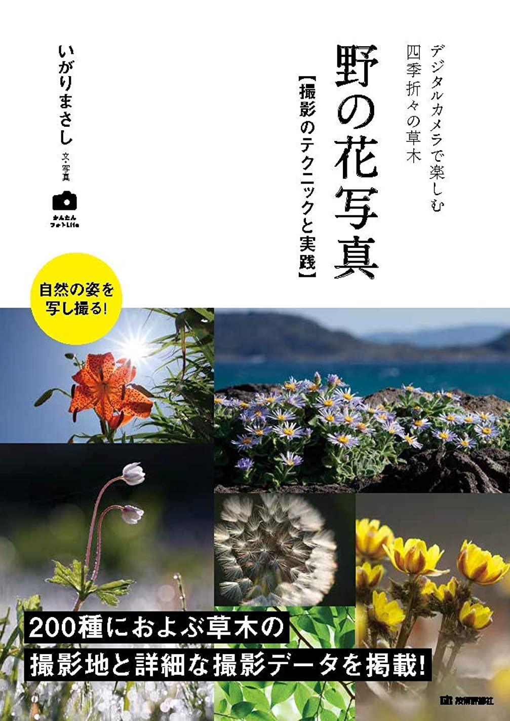 証書製作万歳野の花写真 撮影のテクニックと実践~デジタルカメラで楽しむ四季折々の草木