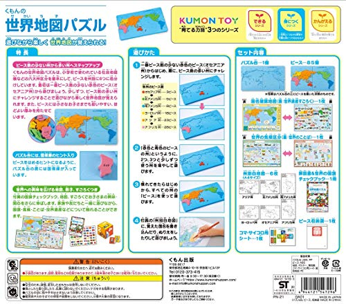 くもんの世界地図パズルPN-21