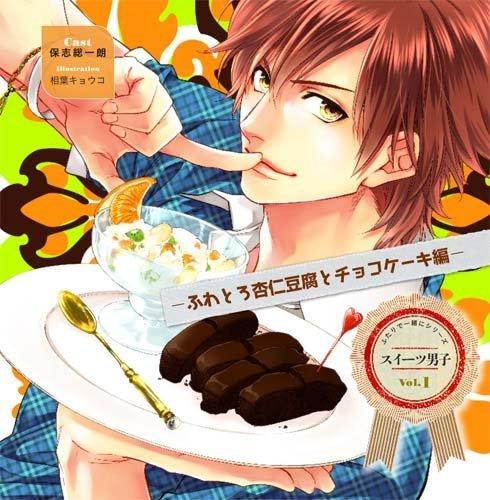 スイーツ男子cd Vol.1 ふわとろ杏仁豆腐とチョコケーキ編