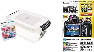 HAKUBA ドライボックスNEO 5.5L クリア 防湿庫 KMC-36 & Kenko 液晶保護フィルム 液晶プロテクター Nikon D3500/D3400用 KLP-ND3500
