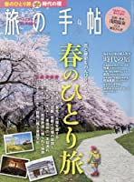 旅の手帖 2018年 04 月号 [雑誌]