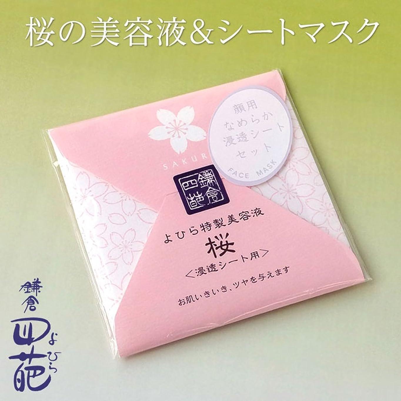 若者ボーナス自治桜の美容液&シートマスク