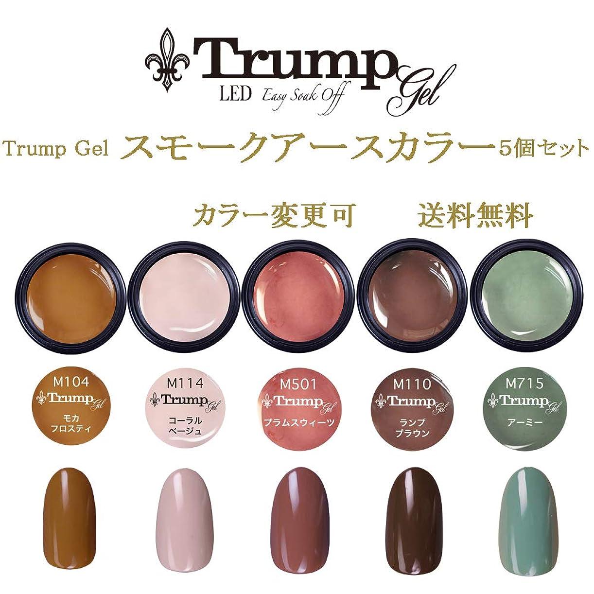 夜神学校再生可能【送料無料】日本製 Trump gel トランプジェル スモークアース 選べる カラージェル 5個セット スモーキー アースカラー ベージュ ブラウン マスタード カーキ カラー