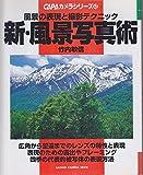 新・風景写真術―風景の表現と撮影テクニック (Gakken Camera Mook CAPAカメラシリーズ 42)