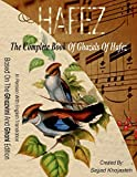 The Complete Book of Ghazals of Hafez: In Persian with English Translation