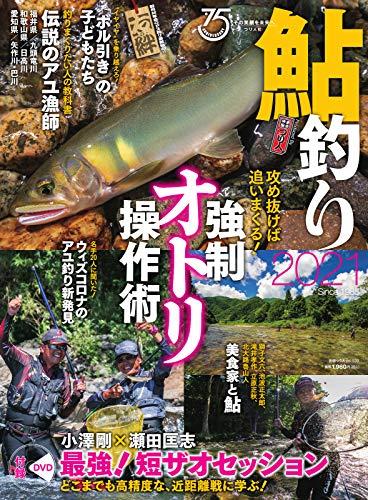 別冊つり人シリーズ 鮎釣り2021 (2021-03-14) [雑誌]