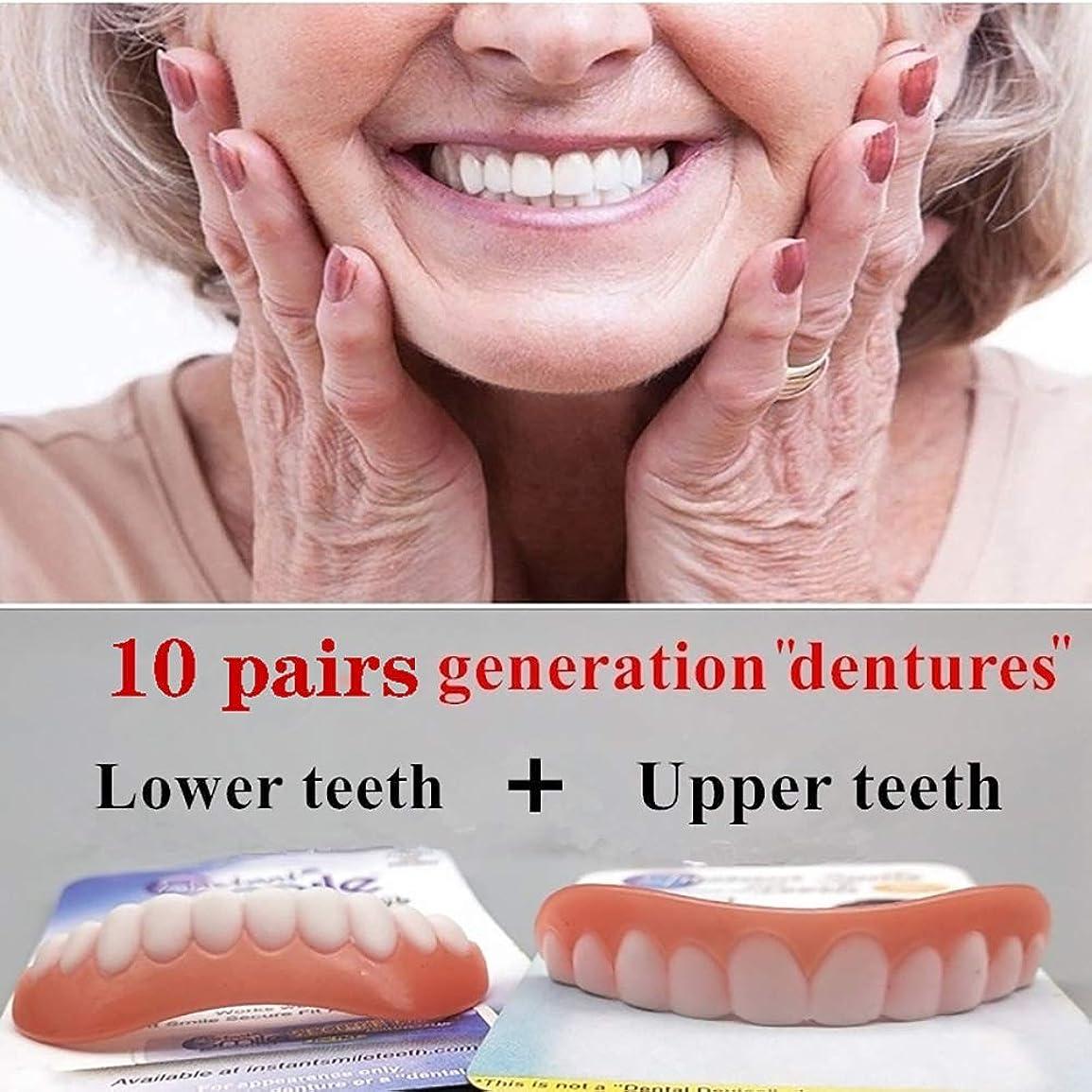 歩き回るやむを得ないダブル20個の歯のベニヤ化粧品の歯スナップオンセキュアアッパーローワーコンフォートフィット歯のベニヤセキュアインスタント笑顔化粧品ワンサイズはすべての義歯のケアツールにフィット