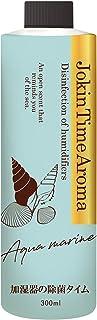 加湿器の除菌タイム アロマ アクアマリンの香り 300mL