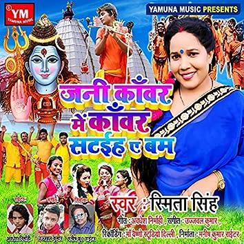 Jani Kanwar Mein Kanwar Sataihe Bum (Bhojpuri)